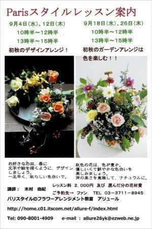 スキャン_20190829_R.jpg